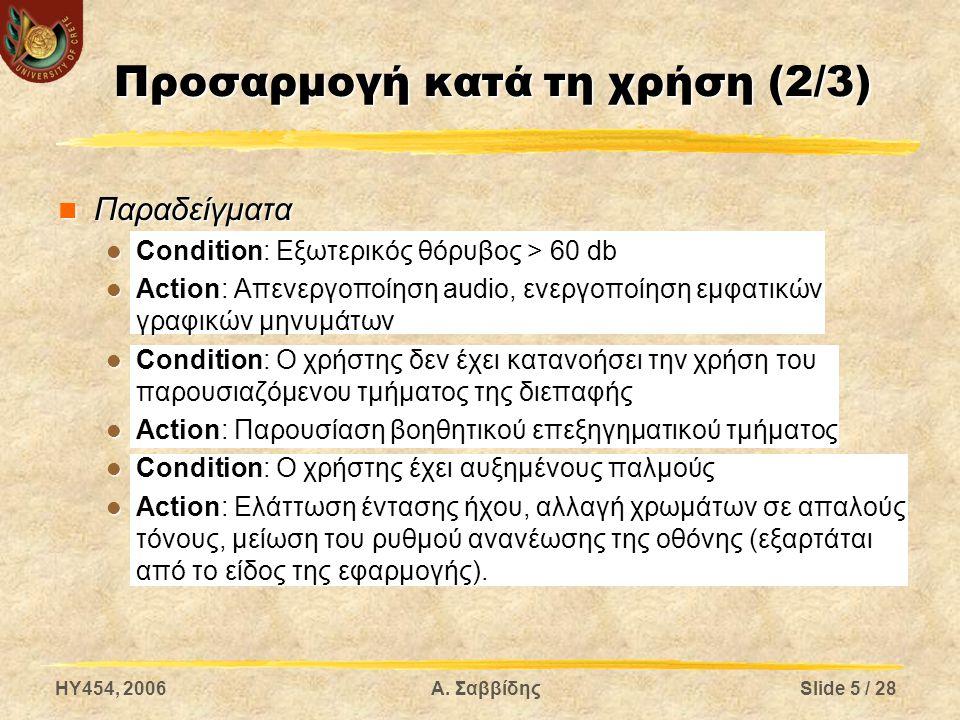 HY454, 2006Α. ΣαββίδηςSlide 5 / 28 Προσαρμογή κατά τη χρήση (2/3) Παραδείγματα Παραδείγματα Condition: Εξωτερικός θόρυβος > 60 db Condition: Εξωτερικό