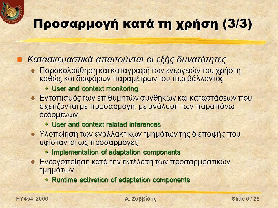HY454, 2006Α. ΣαββίδηςSlide 6 / 28 Προσαρμογή κατά τη χρήση (3/3) Κατασκευαστικά απαιτούνται οι εξής δυνατότητες Κατασκευαστικά απαιτούνται οι εξής δυ