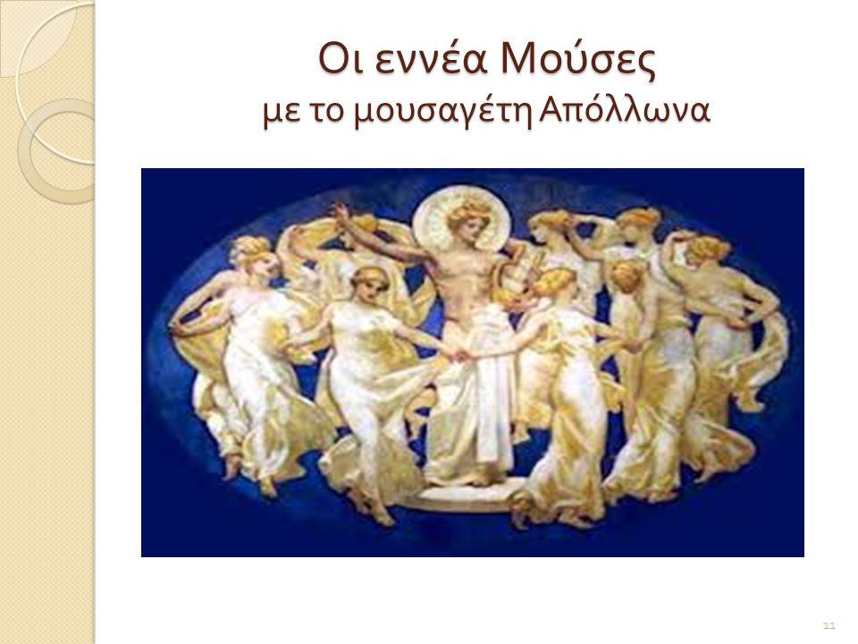 Οι εννέα Μούσες με το μουσαγέτη Απόλλωνα 11