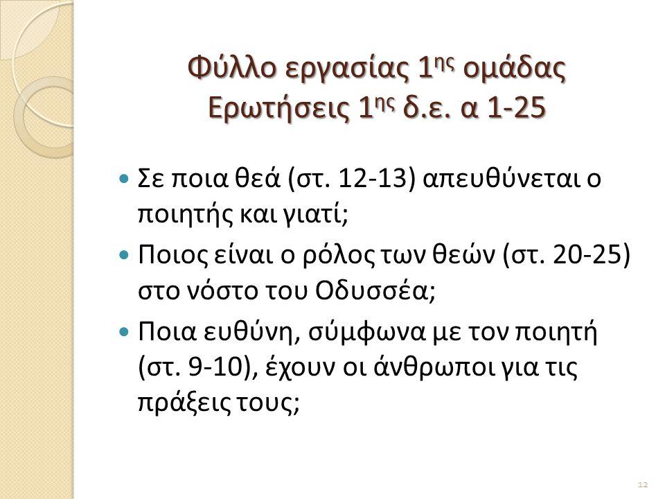 Φύλλο εργασίας 1 ης ομάδας Ερωτήσεις 1 ης δ.ε.α 1-25 Σε ποια θεά (στ.