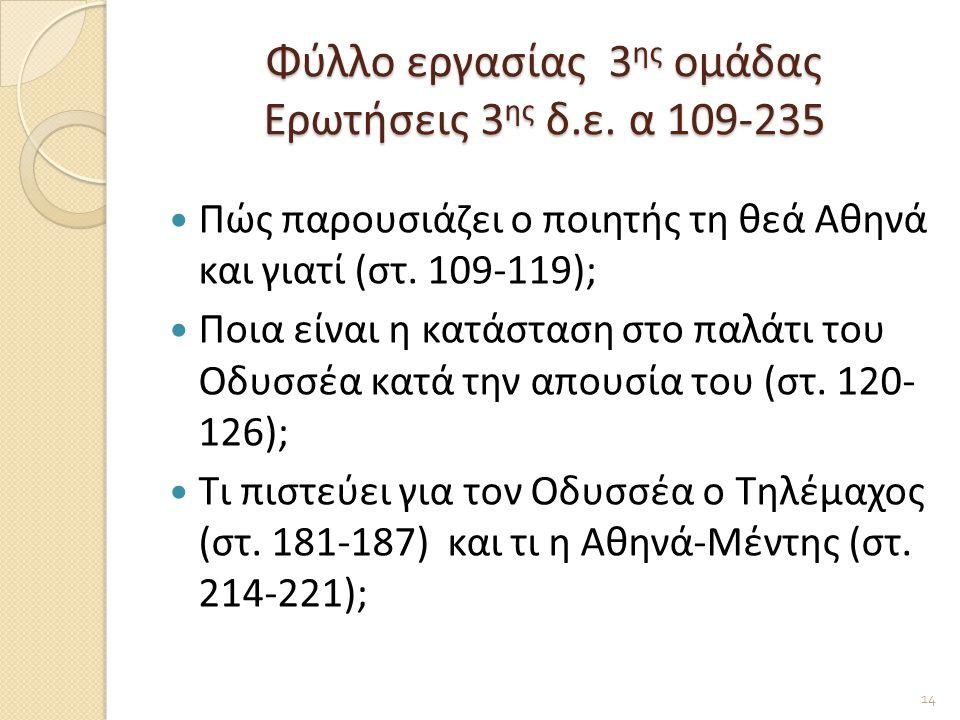 Φύλλο εργασίας 3 ης ομάδας Ερωτήσεις 3 ης δ.ε.