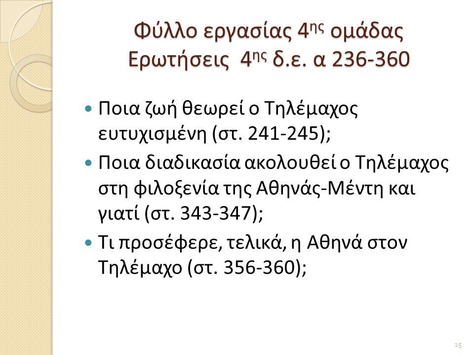 Φύλλο εργασίας 4 ης ομάδας Ερωτήσεις 4 ης δ.ε.