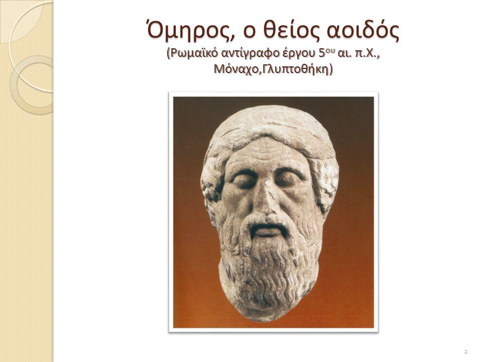 Όμηρος, ο θείος αοιδός (Ρωμαϊκό αντίγραφο έργου 5 ου αι. π.Χ., Μόναχο,Γλυπτοθήκη) 2