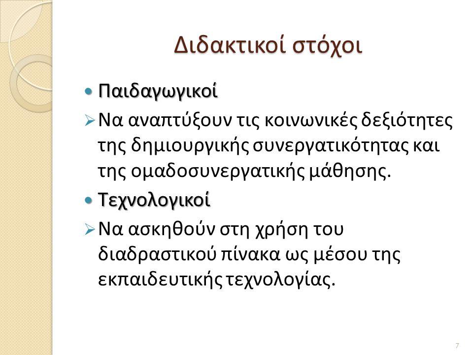 Ο Οδυσσέας στη σημερινή Ιθάκη Ο Οδυσσέας στη σημερινή Ιθάκη 8