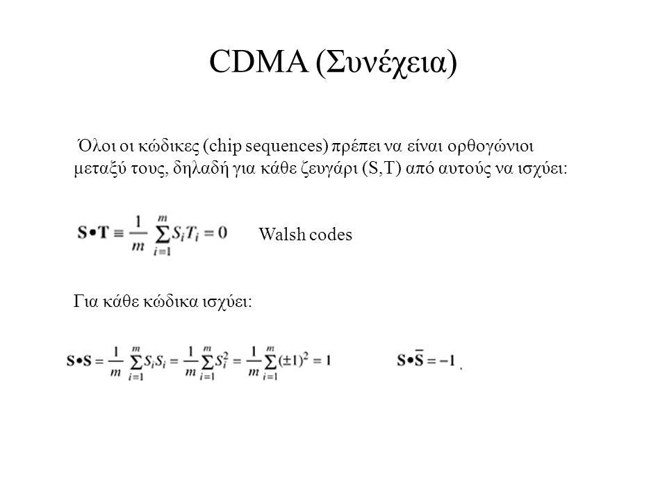 Όλοι οι κώδικες (chip sequences) πρέπει να είναι ορθογώνιοι μεταξύ τους, δηλαδή για κάθε ζευγάρι (S,T) από αυτούς να ισχύει: Walsh codes Για κάθε κώδι
