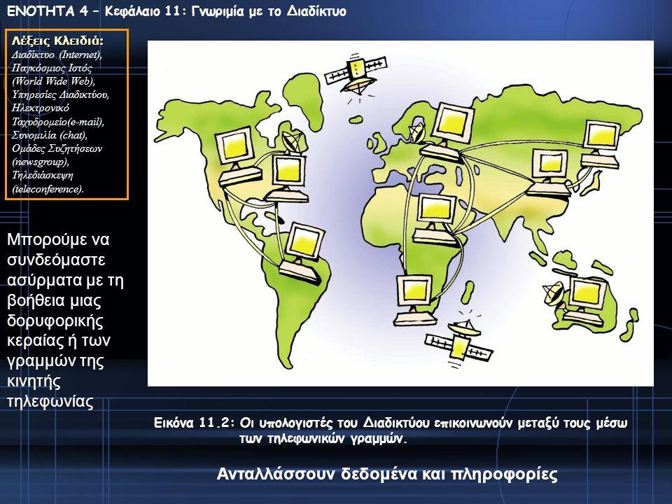 Ιστορική αναδρομή Ξεκίνησε το 1969 ως ερευνητικό στρατιωτικό πρόγραμμα με την ονομασία apranet Συνδέθηκαν αρχικά 4 υπολογιστές Το 1974 ονομάστηκε internet και χρησιμοποιήθηκε από τα πανεπιστήμια για επιστημονικές έρευνες.