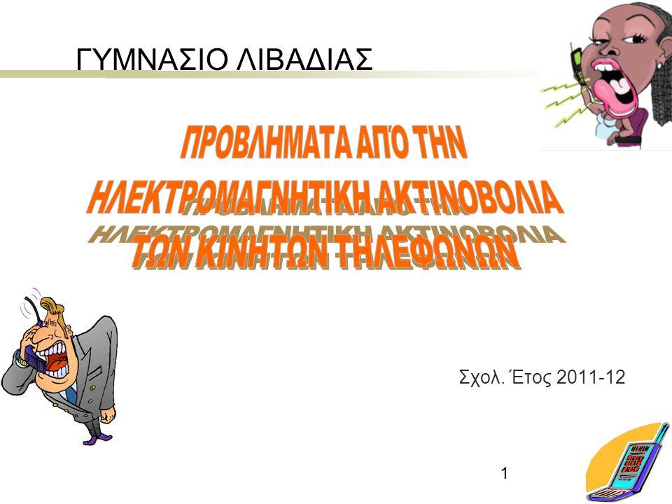 1 ΓΥΜΝΑΣΙΟ ΛΙΒΑΔΙΑΣ Σχολ. Έτος 2011-12