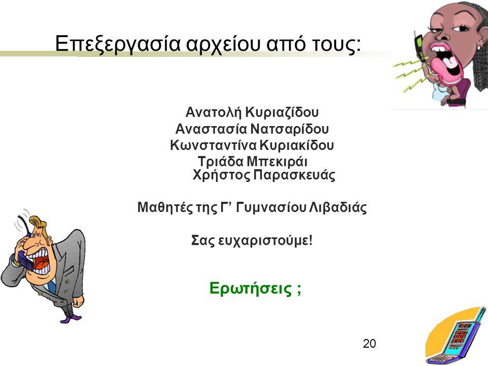 20 Επεξεργασία αρχείου από τους: Ανατολή Κυριαζίδου Αναστασία Νατσαρίδου Κωνσταντίνα Κυριακίδου Τριάδα Μπεκιράι Χρήστος Παρασκευάς Μαθητές της Γ' Γυμν