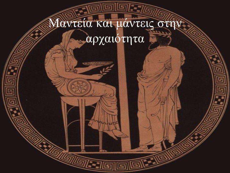 Μαντεία και μάντεις στην αρχαιότητα