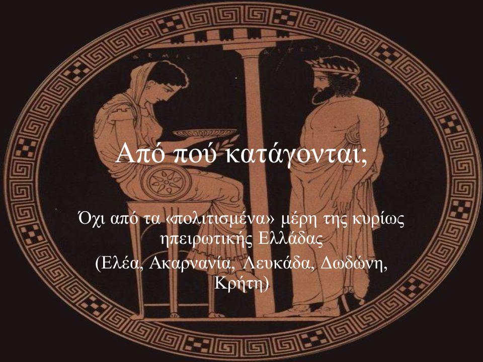 Από πού κατάγονται; Όχι από τα «πολιτισμένα» μέρη της κυρίως ηπειρωτικής Ελλάδας (Ελέα, Ακαρνανία, Λευκάδα, Δωδώνη, Κρήτη)