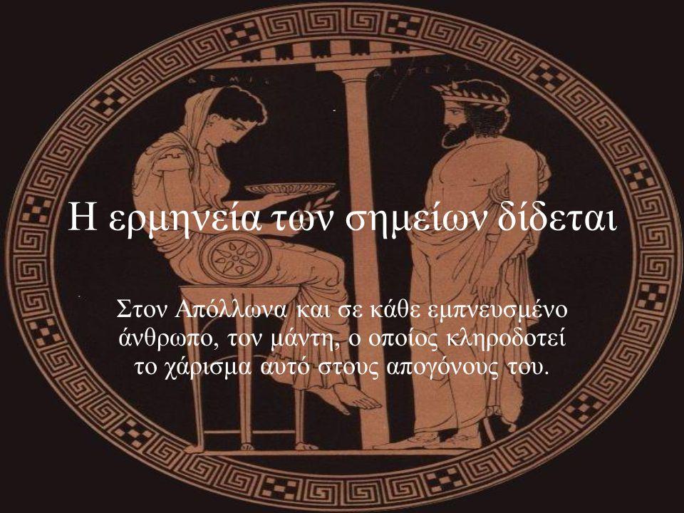 Η ερμηνεία των σημείων δίδεται Στον Απόλλωνα και σε κάθε εμπνευσμένο άνθρωπο, τον μάντη, ο οποίος κληροδοτεί το χάρισμα αυτό στους απογόνους του.