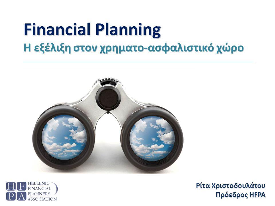 Financial Planning Η εξέλιξη στον χρηματο-ασφαλιστικό χώρο Ρίτα Χριστοδουλάτου Πρόεδρος HFPA