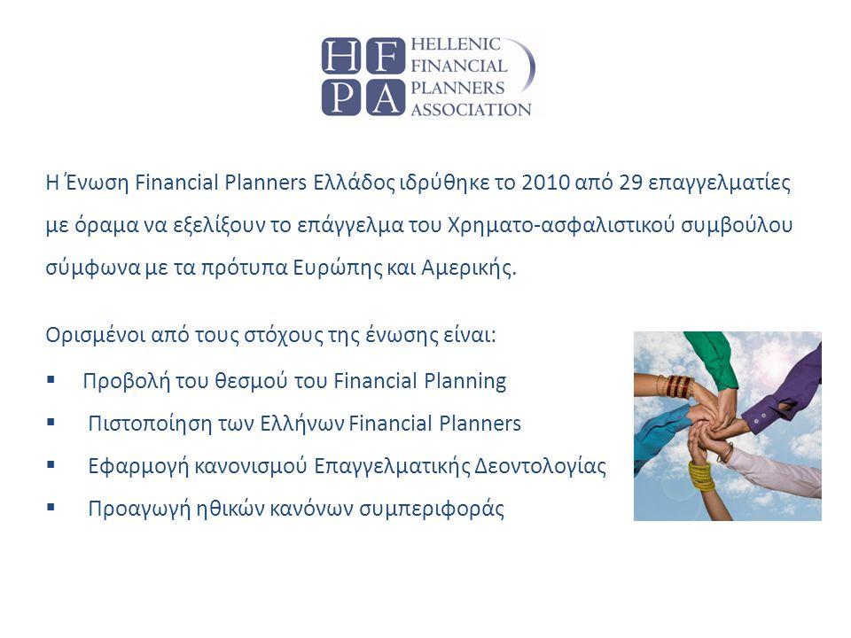 Η Ένωση Financial Planners Ελλάδος ιδρύθηκε το 2010 από 29 επαγγελματίες με όραμα να εξελίξουν το επάγγελμα του Χρηματο-ασφαλιστικού συμβούλου σύμφωνα με τα πρότυπα Eυρώπης και Αμερικής.