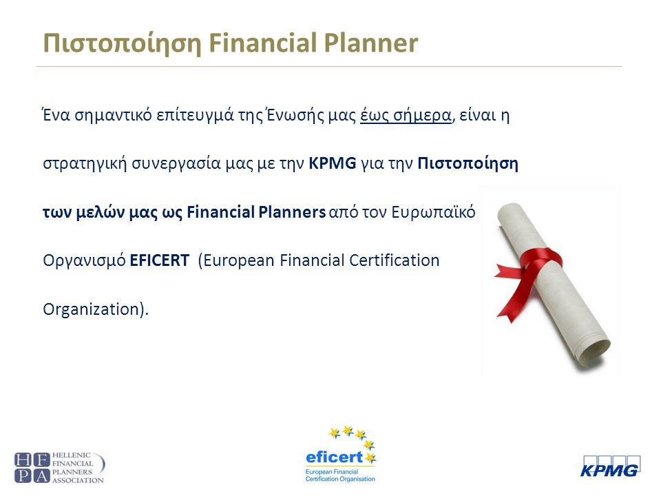 Πιστοποίηση Financial Planner Ένα σημαντικό επίτευγμά της Ένωσής μας έως σήμερα, είναι η στρατηγική συνεργασία μας με την KPMG για την Πιστοποίηση των μελών μας ως Financial Planners από τον Ευρωπαϊκό Οργανισμό EFICERT (European Financial Certification Organization).