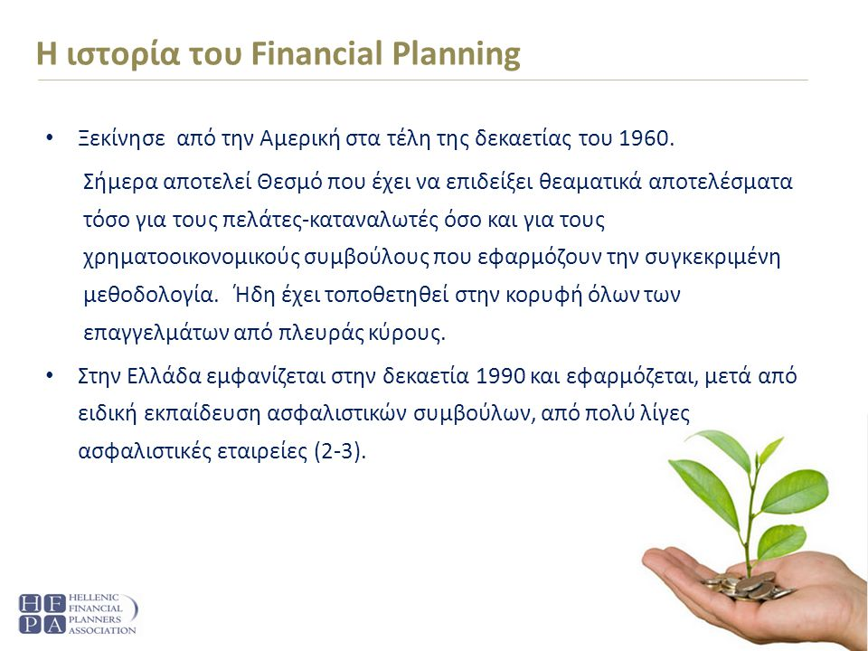 Financial Planning Η εξέλιξη στον χρηματο-ασφαλιστικό χώρο Ρίτα Χριστοδουλάτου Πρόεδρος HFPA Ευχαριστώ για την προσοχή σας