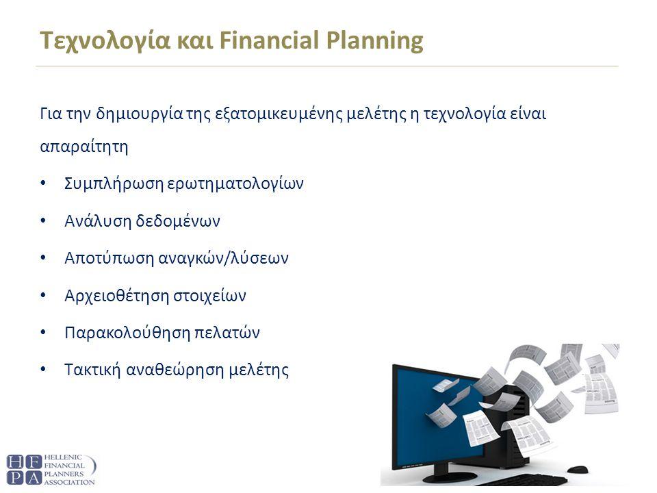 Εφαρμογή Financial Planning - Βασική φιλοσοφία CRM – Διαχείριση σχέσεων με τον πελάτη Συλλογή βασικών δεδομένων εργασία υποδομής για να συλλεχθούν προσωπικά και οικογενειακά στοιχεία καθώς και αναλυτικής οικονομικής εικόνας του πελάτη και της οικογένειάς του Ανάλυση αναγκών μοντελοποίηση του οικονομικού μέλλοντος του πελάτη βασισμένη σε καθορισμένες πληροφορίες και αξιώσεις Υποδείξεις Υποδείξεις συμβούλου (μέσω μηχανής οικονομικής αναζήτησης) των καταλληλότερων επενδυτικών προϊόντων, ασφαλιστικών καλύψεων, καθώς και προτεινόμενες ενέργειες για την εγγύηση των αποτελεσμάτων Σχέδιο ρυθμίσεων επαναλαμβανόμενη ανάλυση της προσδοκώμενης οικονομικής κατάστασης, με παράλληλη υποβολή και συνυπολογισμό εναλλακτικών προτάσεων από τον οικονομικό σύμβουλο Υλοποίηση σχεδίου με την αποδοχή του σχεδίου, προσδιορισμός απαιτήσεων για την παρακολούθηση της εκτέλεσης αυτού Παρακολούθηση αυτόματη δημιουργία υπενθυμίσεων για εισερχόμενα γεγονότα και προειδοποιήσεις που αφορούν σε επενδύσεις πελατών Διαχείριση Αναφορών με δυνατότητες : Δημιουργίας Ντοσιέ αναφορών και αρχείου αναφορών Εξαγωγής πληροφοριών (αρχεία τύπου PDF & RTF) Προσαρμογή των αναφορών σε απαιτήσεις ορισμένες από το χρήστη Δημιουργία αυτοματοποιημένων αναφορών