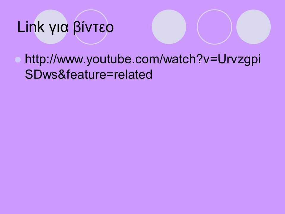 Link για βίντεο http://www.youtube.com/watch?v=Urvzgpi SDws&feature=related