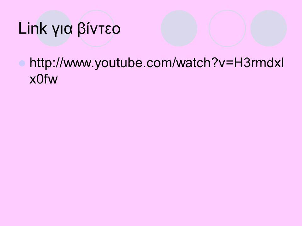 Link για βίντεο http://www.youtube.com/watch?v=H3rmdxl x0fw