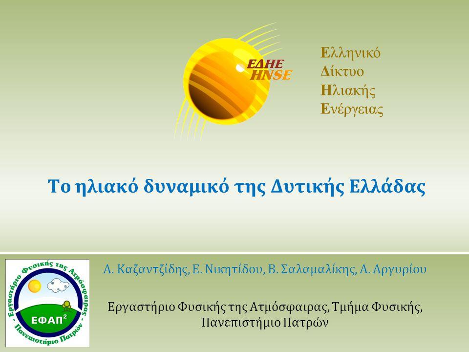 Αντικείμενο του ΕΔΗΕ Σχεδιασμός & υλοποίηση ολοκληρωμένου συστήματος παρακολούθησης του ηλιακού δυναμικού στην Ελλάδα Μετρήσεις σε πραγματικό χρόνο από δίκτυο επίγειων σταθμών Χαρτογράφηση του ηλιακού δυναμικού σε σχεδόν πραγματικό χρόνο με χρήση δορυφορικών δεδομένων Προγνώσεις της διαθέσιμης ισχύος σε ορίζοντα 3 ημερών Παραγωγή κλιματολογίας (Άτλας) της ηλιακής ενέργειας (ημερήσιοι, μηνιαίοι, και ετήσιοι χάρτες) για την περίοδο 2002-2011 Παρουσίαση των ανωτέρω στο δικτυακό τόπο του έργου (www.helionet.gr) Έκθεση Μεταφοράς Τεχνογνωσίας, Πάτρα, 8-9/12/2012 Ανδρέας Καζαντζίδης