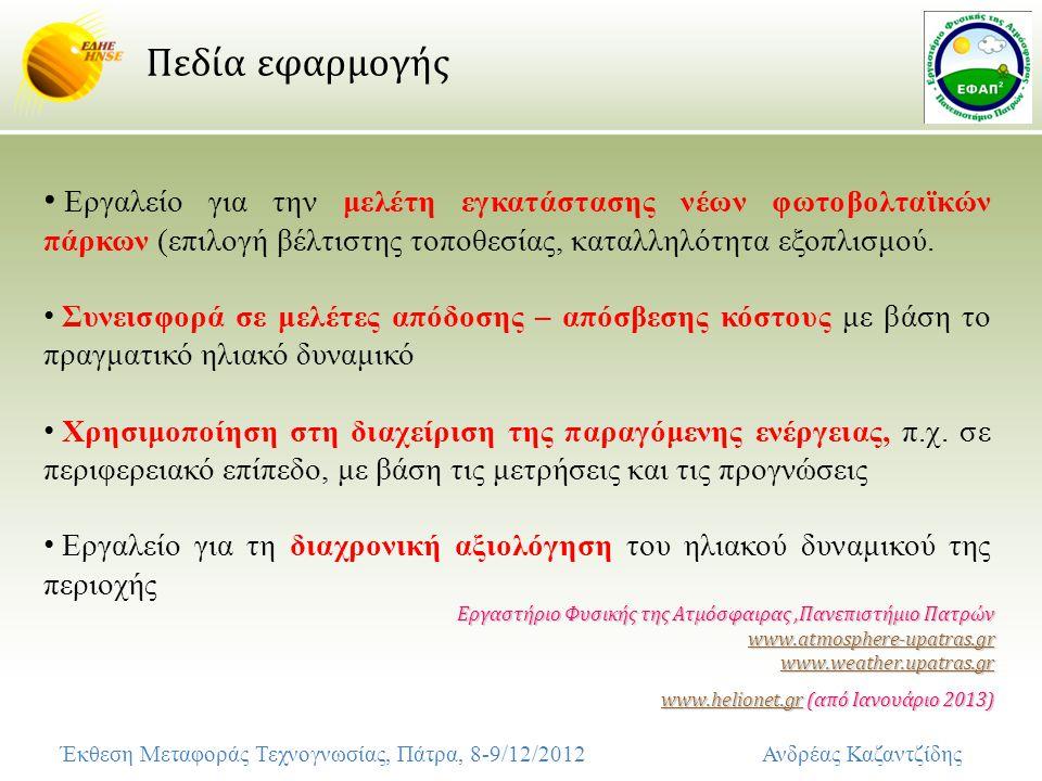 Πεδία εφαρμογής Έκθεση Μεταφοράς Τεχνογνωσίας, Πάτρα, 8-9/12/2012 Ανδρέας Καζαντζίδης Εργαλείο για την μελέτη εγκατάστασης νέων φωτοβολταϊκών πάρκων (επιλογή βέλτιστης τοποθεσίας, καταλληλότητα εξοπλισμού.