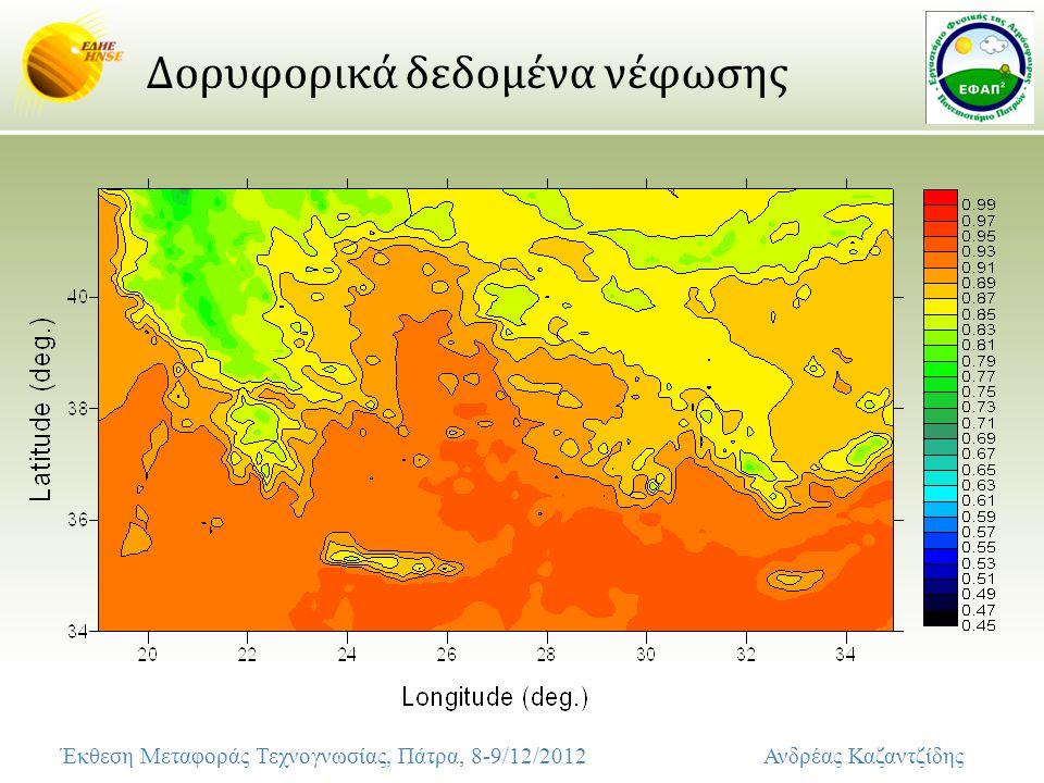 Δορυφορικά δεδομένα νέφωσης Έκθεση Μεταφοράς Τεχνογνωσίας, Πάτρα, 8-9/12/2012 Ανδρέας Καζαντζίδης