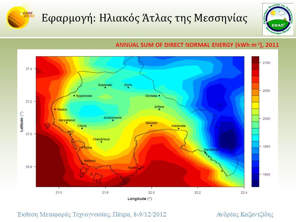 Εφαρμογή: Ηλιακός Άτλας της Μεσσηνίας ANNUAL SUM OF DIRECT NORMAL ENERGY (kWh m -2 ), 2011 Έκθεση Μεταφοράς Τεχνογνωσίας, Πάτρα, 8-9/12/2012 Ανδρέας Καζαντζίδης