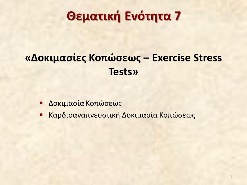 Θεματική Ενότητα 7 «Δοκιμασίες Κοπώσεως – Exercise Stress Tests»  Δοκιμασία Κοπώσεως  Καρδιοαναπνευστική Δοκιμασία Κοπώσεως 1