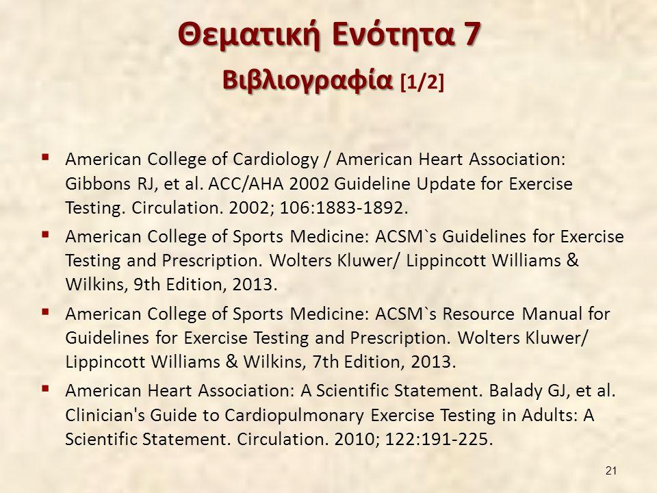 Θεματική Ενότητα 7 Βιβλιογραφία Θεματική Ενότητα 7 Βιβλιογραφία [1/2]  American College of Cardiology / American Heart Association: Gibbons RJ, et al.