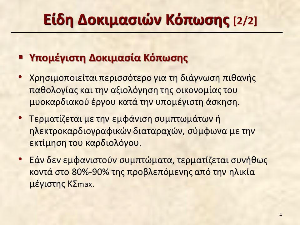 Σημείωμα Αναφοράς Σοφία Θωμοπούλου, Γεώργιος Παπαθανασίου.