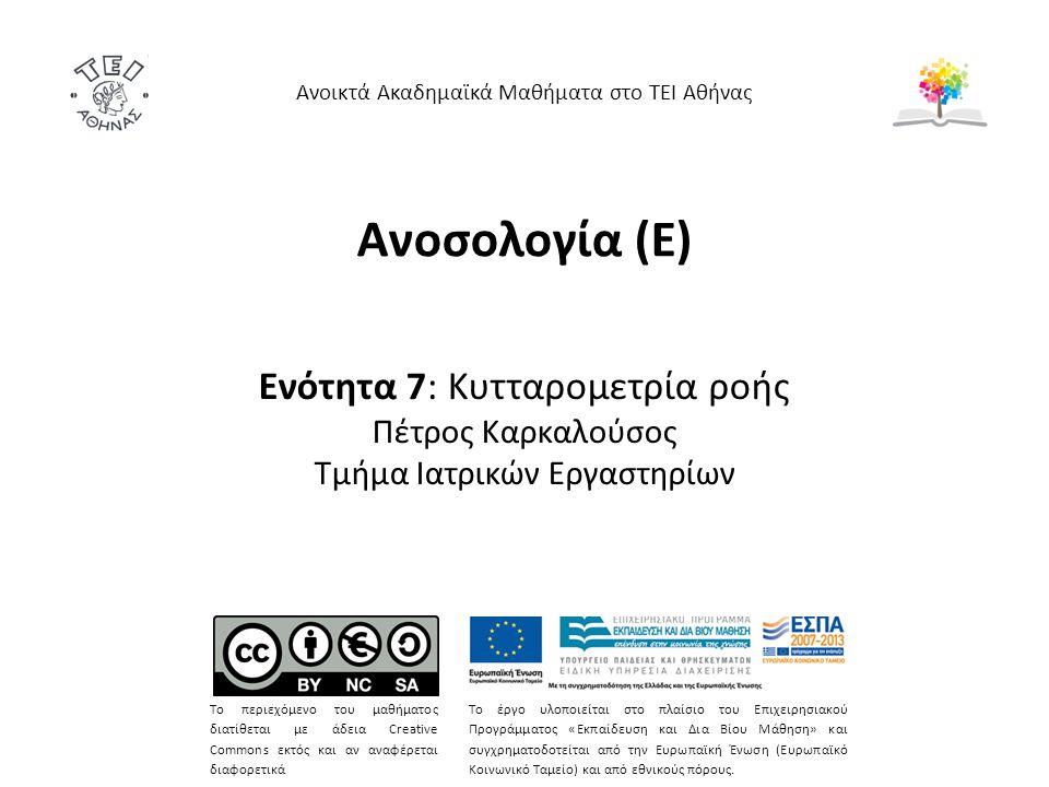 Ανοσολογία (Ε) Ενότητα 7: Kυτταρομετρία ροής Πέτρος Καρκαλούσος Τμήμα Ιατρικών Εργαστηρίων Ανοικτά Ακαδημαϊκά Μαθήματα στο ΤΕΙ Αθήνας Το περιεχόμενο τ