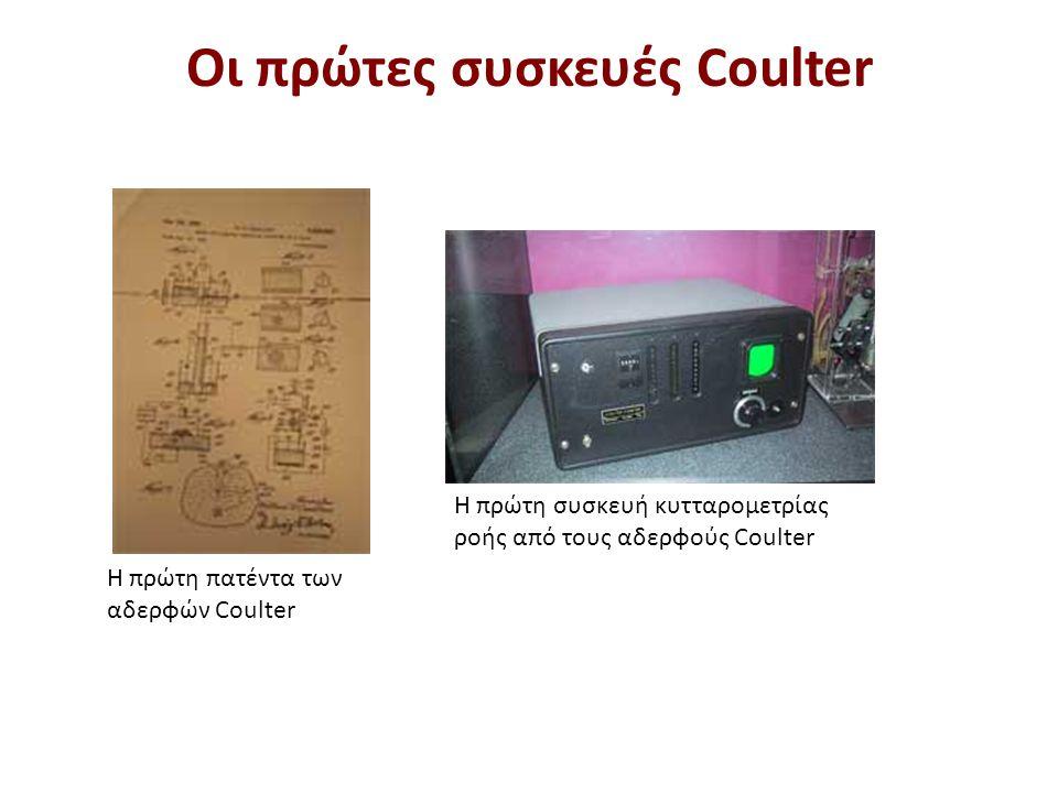 H πρώτη πατέντα των αδερφών Coulter H πρώτη συσκευή κυτταρομετρίας ροής από τους αδερφούς Coulter Οι πρώτες συσκευές Coulter