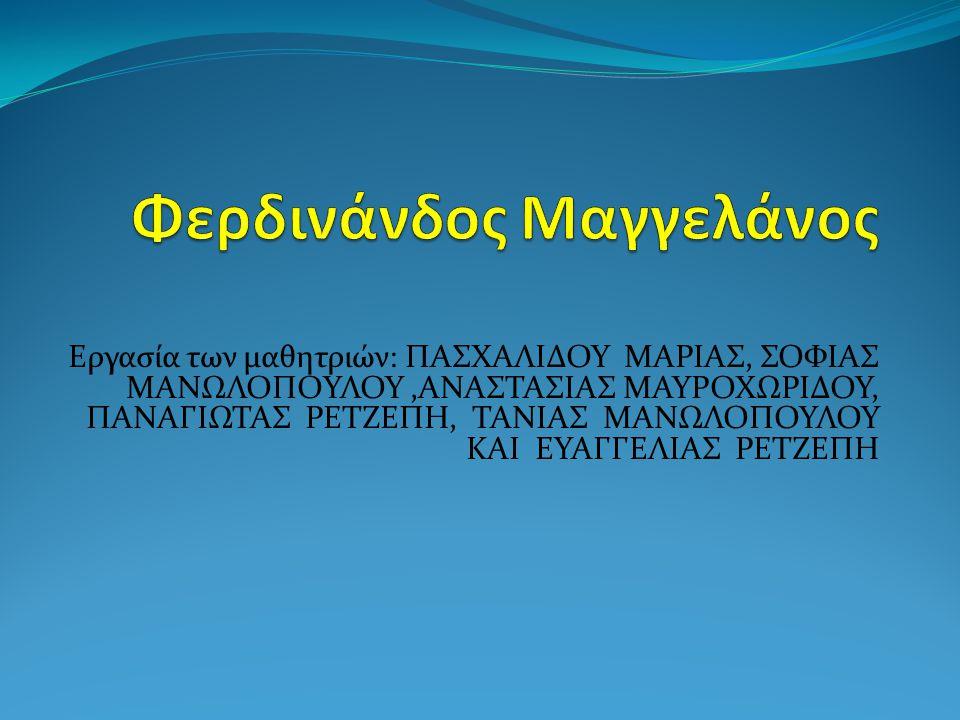 Εργασία των μαθητριών: ΠΑΣΧΑΛΙΔΟΥ ΜΑΡΙΑΣ, ΣΟΦΙΑΣ ΜΑΝΩΛΟΠOΥΛΟΥ,ΑΝΑΣΤΑΣΙΑΣ ΜΑΥΡΟΧΩΡΙΔΟΥ, ΠΑΝΑΓΙΩΤΑΣ ΡΕΤΖΕΠΗ, ΤΑΝΙΑΣ ΜΑΝΩΛΟΠΟΥΛΟΥ ΚΑΙ ΕΥΑΓΓΕΛΙΑΣ ΡΕΤΖΕΠΗ