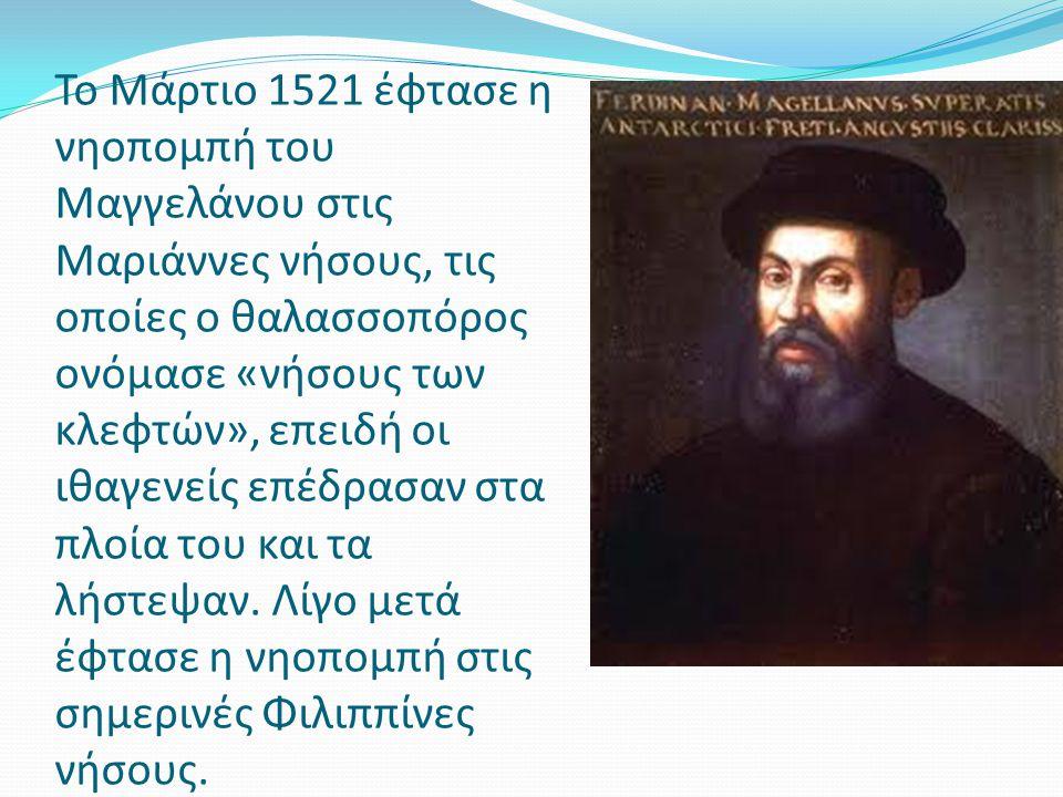 Το Μάρτιο 1521 έφτασε η νηοπομπή του Μαγγελάνου στις Μαριάννες νήσους, τις οποίες ο θαλασσοπόρος ονόμασε «νήσους των κλεφτών», επειδή οι ιθαγενείς επέ