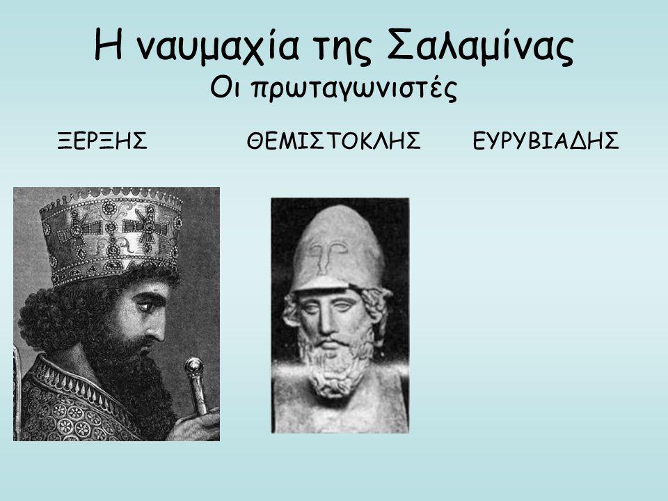 Οι ενέργειες των Ελλήνων Οι Αθηναίοι εγκαταλείπουν την πόλη τους Οι κάτοικοι της Πελοποννήσου χτίζουν ένα τείχος στον Ισθμό της Κορίνθου για να εμποδίσουν τους Πέρσες να περάσουν στην Πελοπόννησο