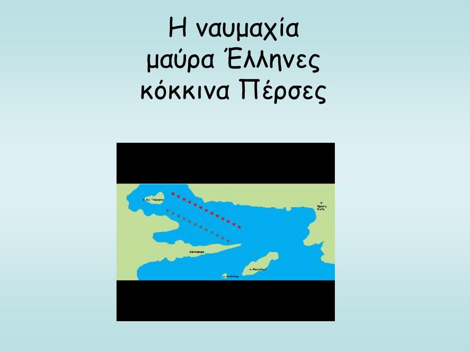 Η ναυμαχία μαύρα Έλληνες κόκκινα Πέρσες