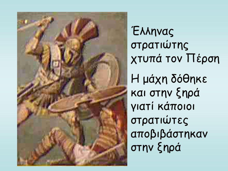 Έλληνας στρατιώτης χτυπά τον Πέρση Η μάχη δόθηκε και στην ξηρά γιατί κάποιοι στρατιώτες αποβιβάστηκαν στην ξηρά
