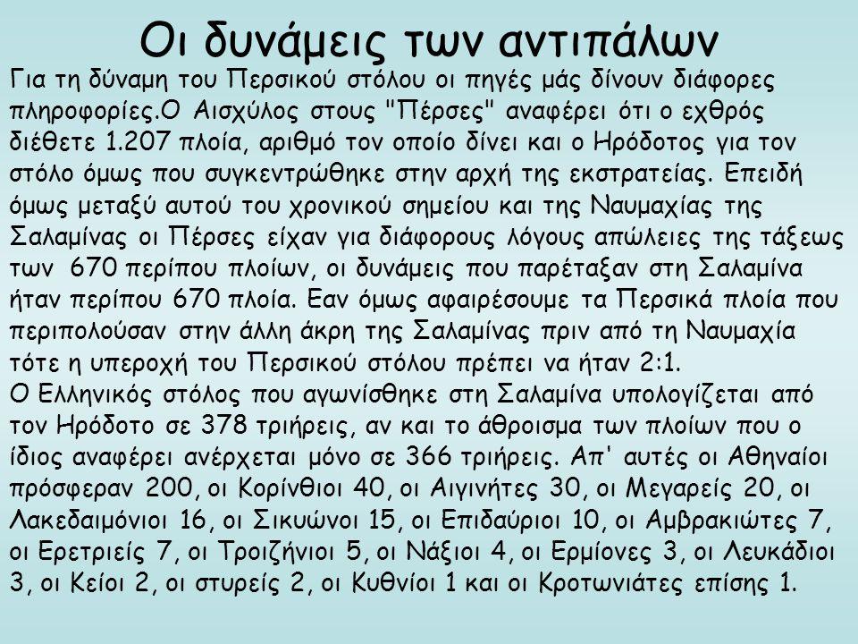 τριήρης Τριήρης: η πρώτη ελληνική τριήρης ναυπηγήθηκε στην Κόρινθο μεταξύ 650-610 π.Χ.