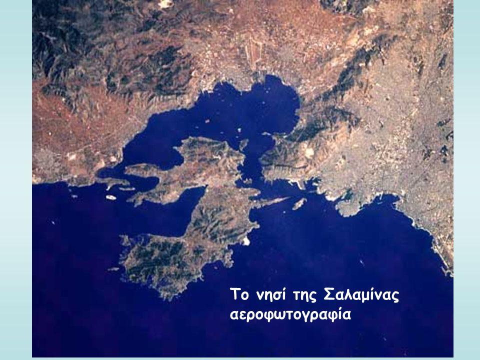 Το νησί της Σαλαμίνας αεροφωτογραφία