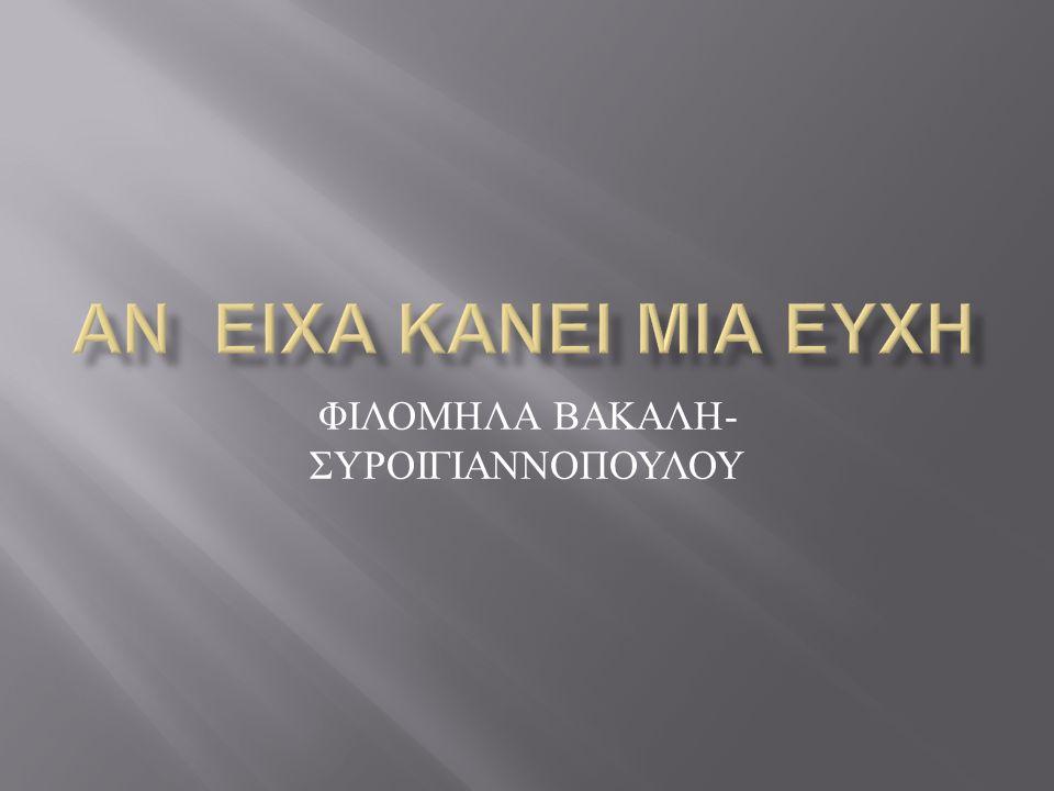 ΦΙΛΟΜΗΛΑ ΒΑΚΑΛΗ - ΣΥΡΟΙΓΙΑΝΝΟΠΟΥΛΟΥ
