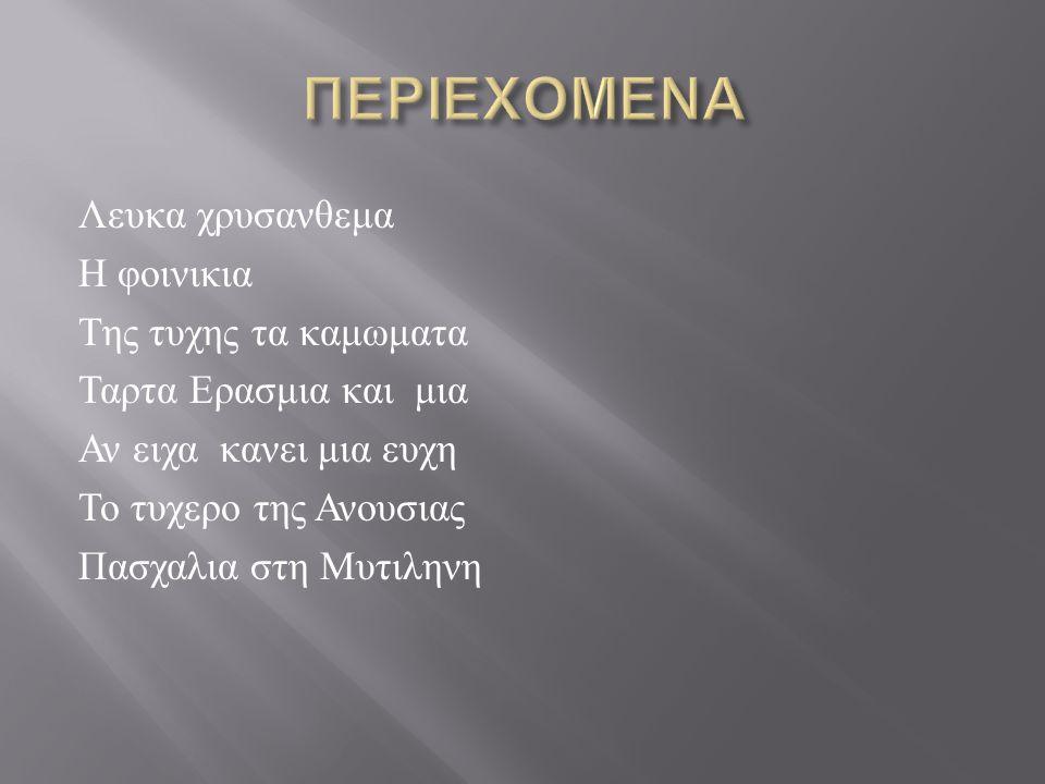 Λευκα χρυσανθεμα Η φοινικια Της τυχης τα καμωματα Ταρτα Ερασμια και μια Αν ειχα κανει μια ευχη Το τυχερο της Ανουσιας Πασχαλια στη Μυτιληνη