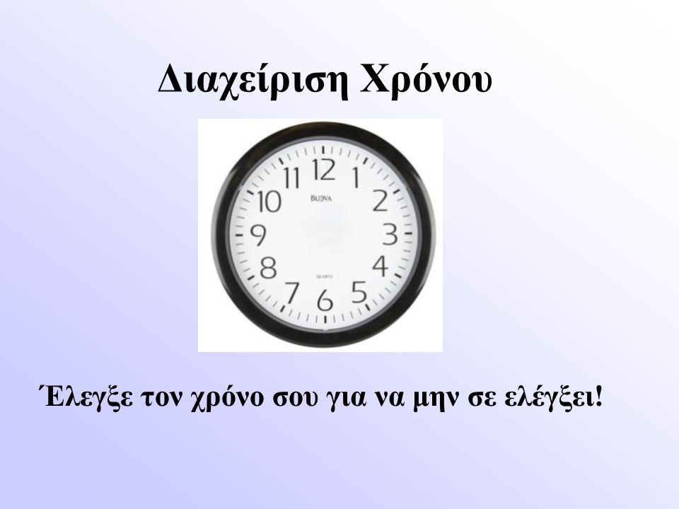 Διαχείριση Χρόνου Έλεγξε τον χρόνο σου για να μην σε ελέγξει!