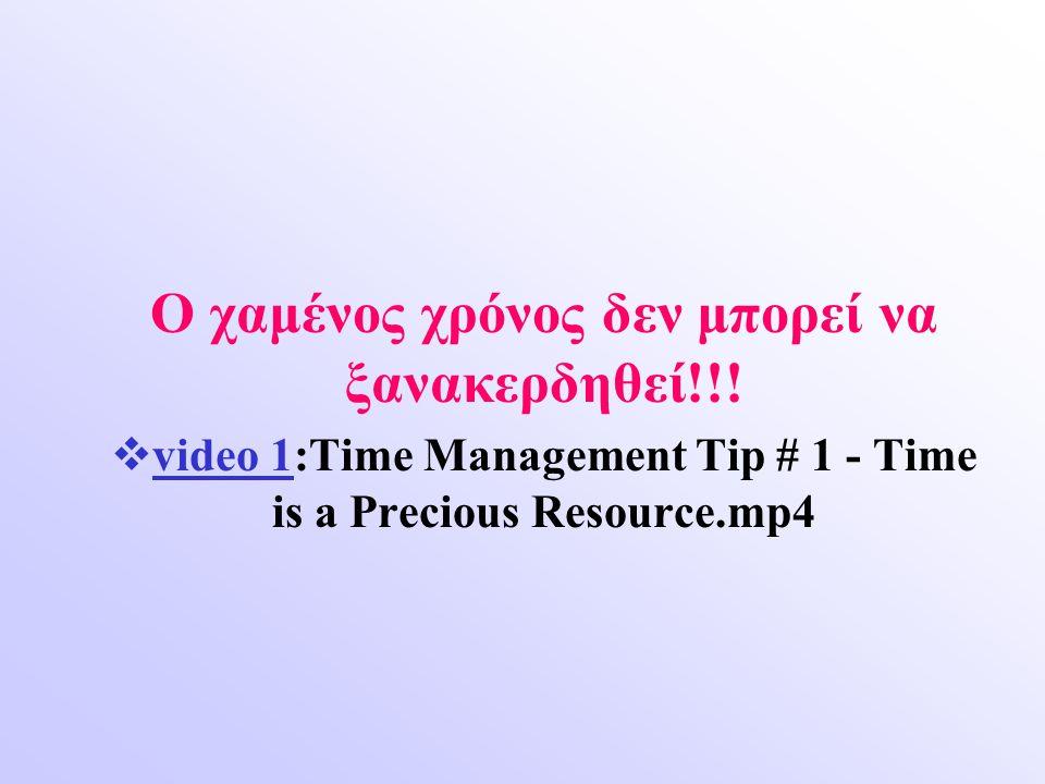 Ο χαμένος χρόνος δεν μπορεί να ξανακερδηθεί!!!  video 1:Time Management Tip # 1 - Time is a Precious Resource.mp4