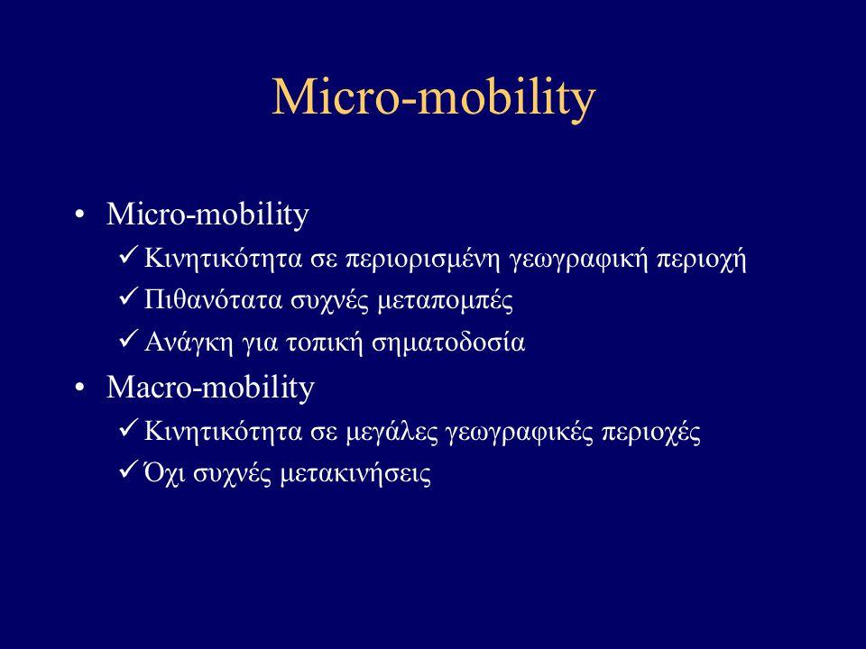 Micro-mobility Κινητικότητα σε περιορισμένη γεωγραφική περιοχή Πιθανότατα συχνές μεταπομπές Ανάγκη για τοπική σηματοδοσία Macro-mobility Κινητικότητα σε μεγάλες γεωγραφικές περιοχές Όχι συχνές μετακινήσεις