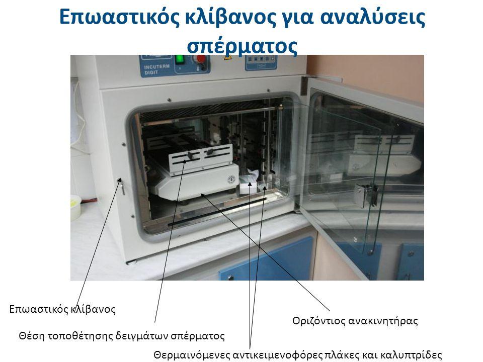 Επωαστικός κλίβανος Οριζόντιος ανακινητήρας Θέση τοποθέτησης δειγμάτων σπέρματος Θερμαινόμενες αντικειμενοφόρες πλάκες και καλυπτρίδες Επωαστικός κλίβ