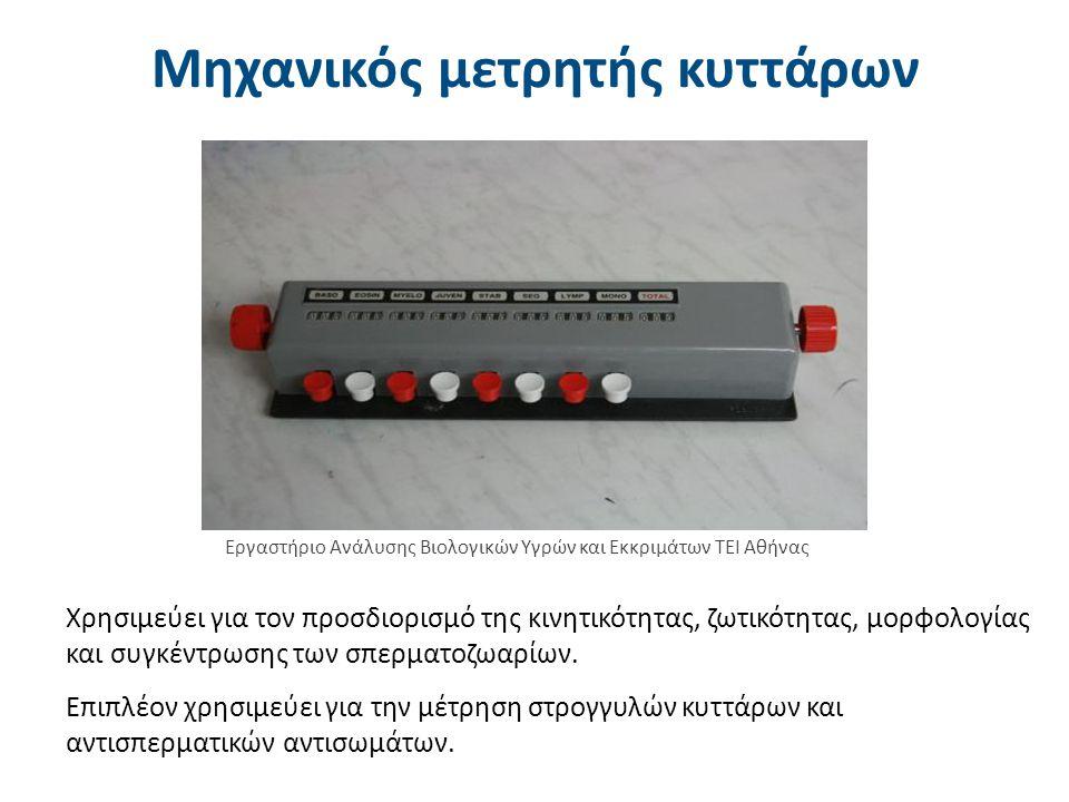 Χρησιμεύει για τον προσδιορισμό της κινητικότητας, ζωτικότητας, μορφολογίας και συγκέντρωσης των σπερματοζωαρίων. Επιπλέον χρησιμεύει για την μέτρηση