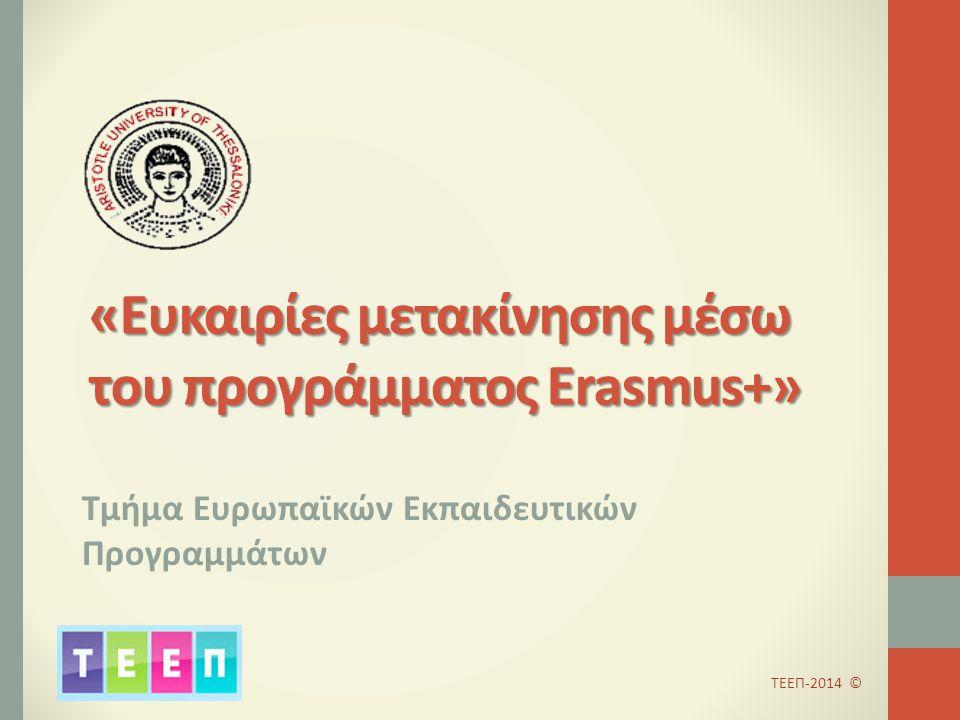 «Ευκαιρίες μετακίνησης μέσω του προγράμματος Erasmus+» Τμήμα Ευρωπαϊκών Εκπαιδευτικών Προγραμμάτων ΤΕΕΠ-2014 ©