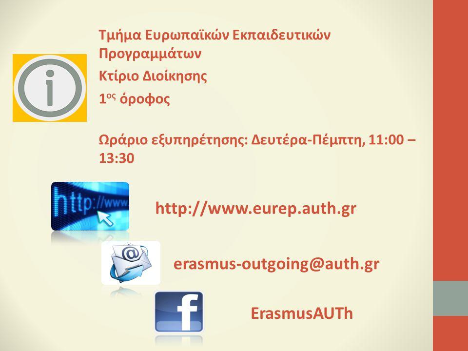 Τμήμα Ευρωπαϊκών Εκπαιδευτικών Προγραμμάτων Κτίριο Διοίκησης 1 ος όροφος Ωράριο εξυπηρέτησης: Δευτέρα-Πέμπτη, 11:00 – 13:30 erasmus-outgoing@auth.gr ErasmusAUTh http://www.eurep.auth.gr