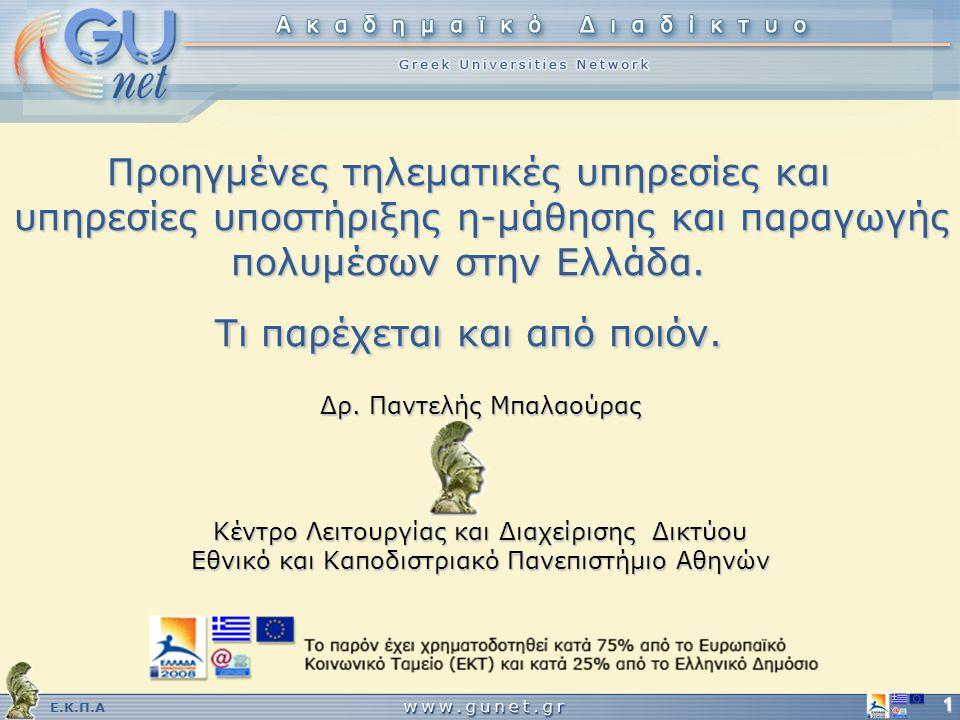 Ε.Κ.Π.Α 1 Προηγμένες τηλεματικές υπηρεσίες και υπηρεσίες υποστήριξης η-μάθησης και παραγωγής πολυμέσων στην Ελλάδα.