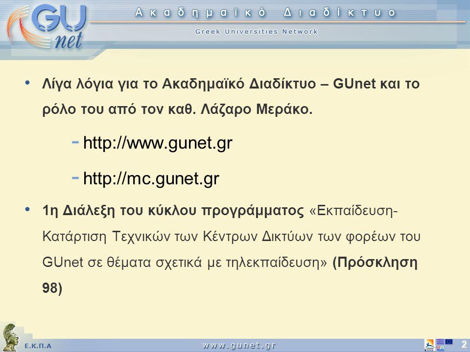 Ε.Κ.Π.Α 2 Λίγα λόγια για το Ακαδημαϊκό Διαδίκτυο – GUnet και το ρόλο του από τον καθ.