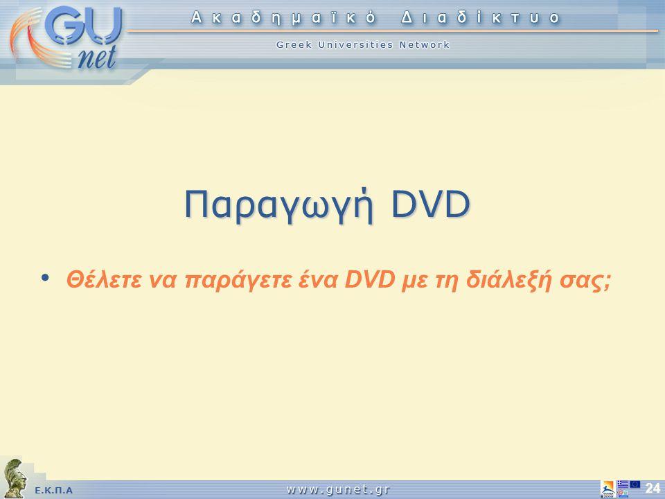 Ε.Κ.Π.Α 24 Παραγωγή DVD Θέλετε να παράγετε ένα DVD με τη διάλεξή σας;
